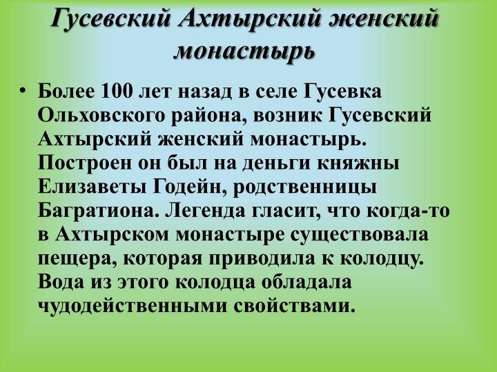Гусевский Ахтырский женский монастырь