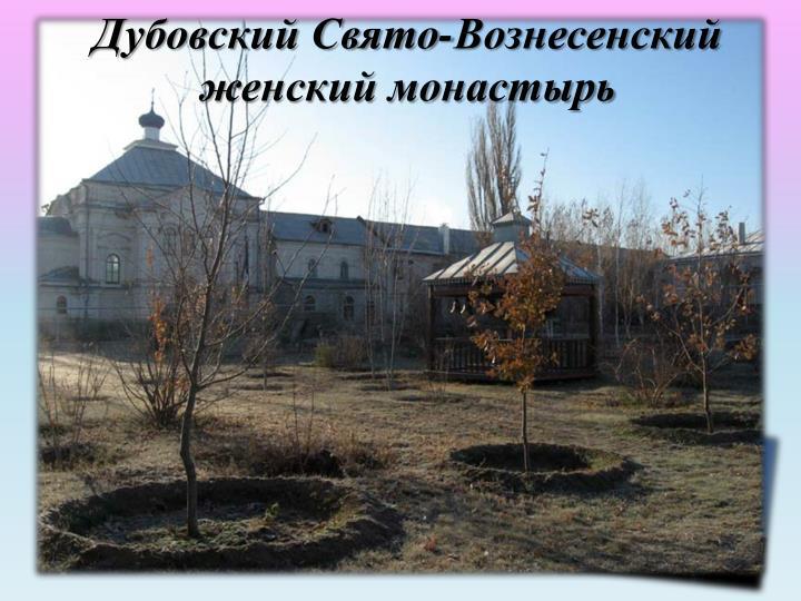 Дубовский Свято-Вознесенский женский монастырь