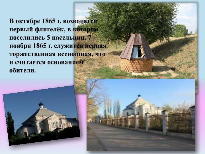 В октябре 1865 г. возводится первый флигелёк, в котором поселились 5