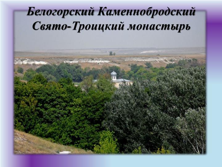 Белогорский