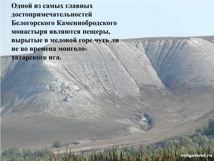 Одной из самых главных достопримечательностей Белогорского