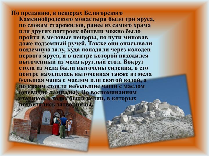 По преданию, в пещерах Белогорского