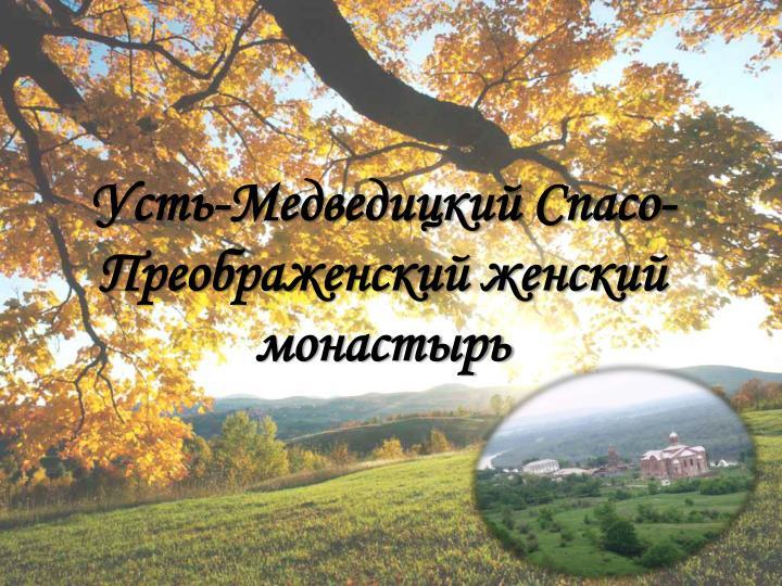 Усть-Медведицкий Спасо-Преображенский женский монастырь