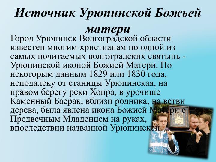 Источник Урюпинской Божьей матери
