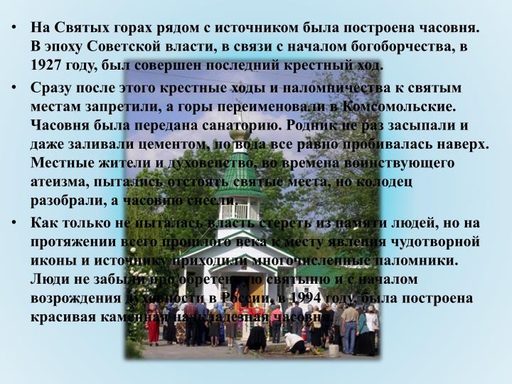 На Святых горах рядом с источником была построена часовня. В эпоху Советской власти, в связи с началом богоборчества, в 1927 году, был совершен последний крестный ход.