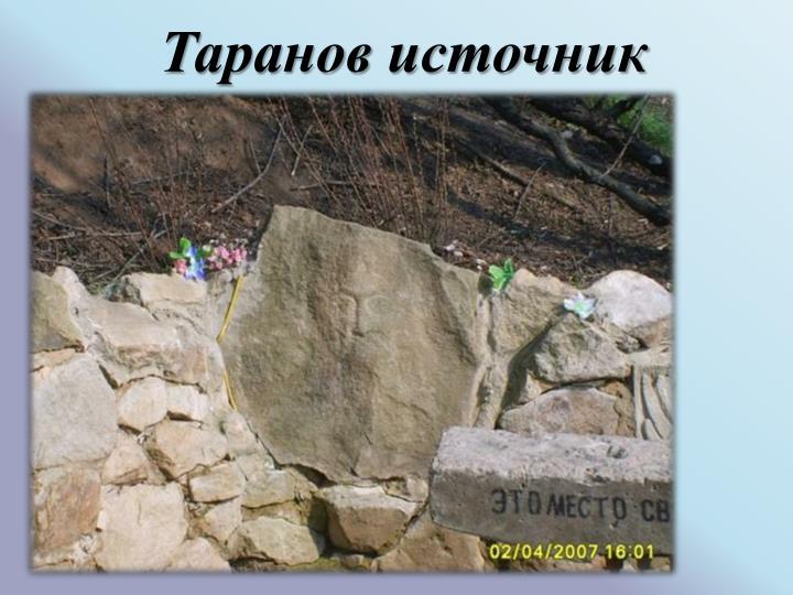 Таранов источник