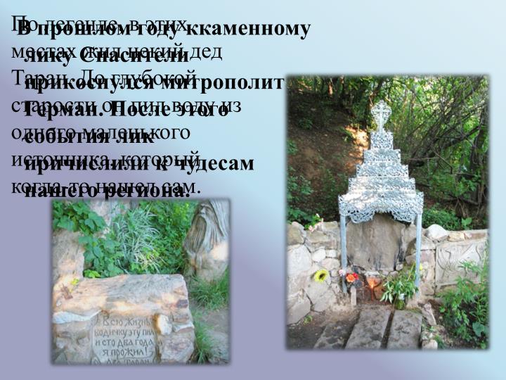 По легенде, в этих местах жил некий дед Таран. До глубокой старости он пил воду из одного маленького источника, который когда-то нашел сам.