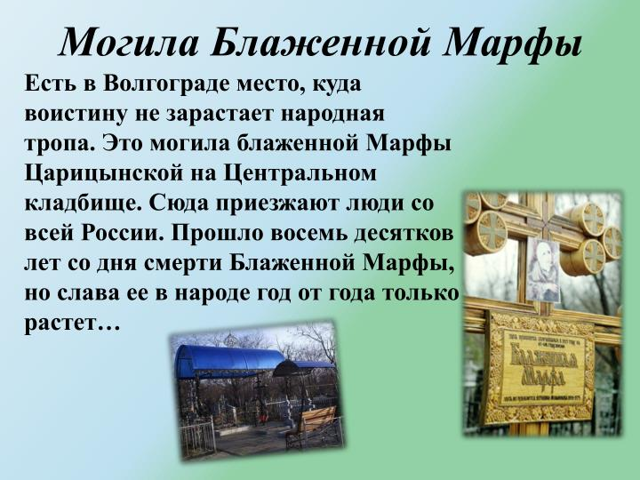 Могила Блаженной Марфы