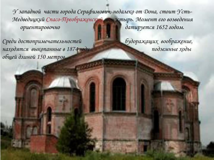 У западной  части города Серафимович, недалеко от Дона, стоит Усть-Медведицкий