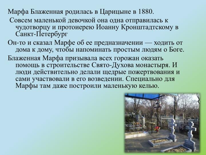 Марфа Блаженная родилась в Царицыне в 1880.