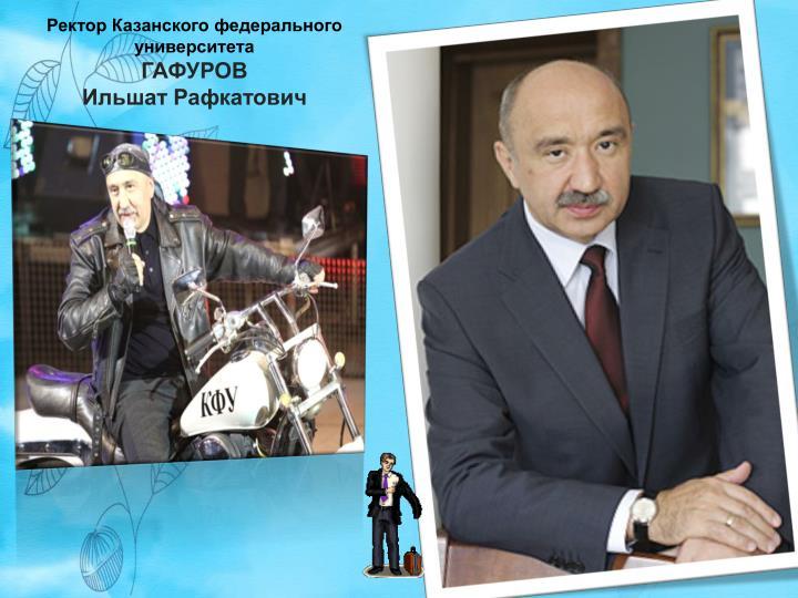 Ректор Казанского федерального университета