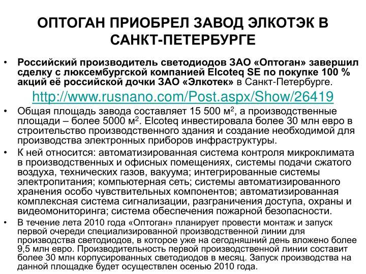 ОПТОГАН ПРИОБРЕЛ ЗАВОД ЭЛКОТЭК В САНКТ-ПЕТЕРБУРГЕ