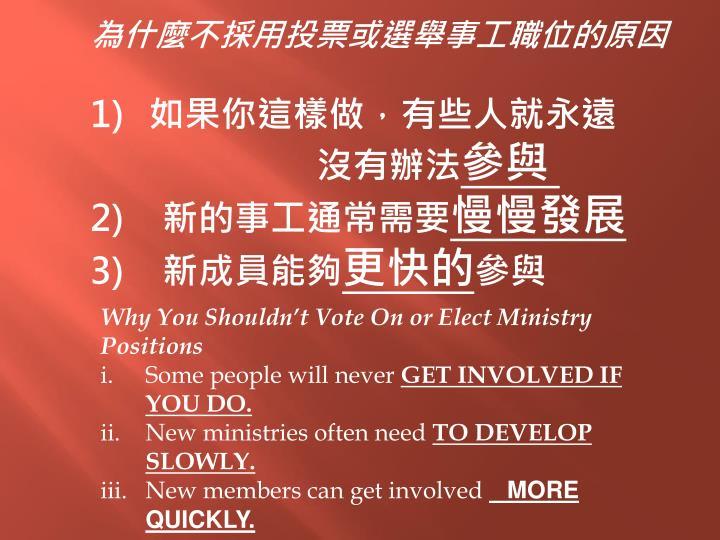 為什麼不採用投票或