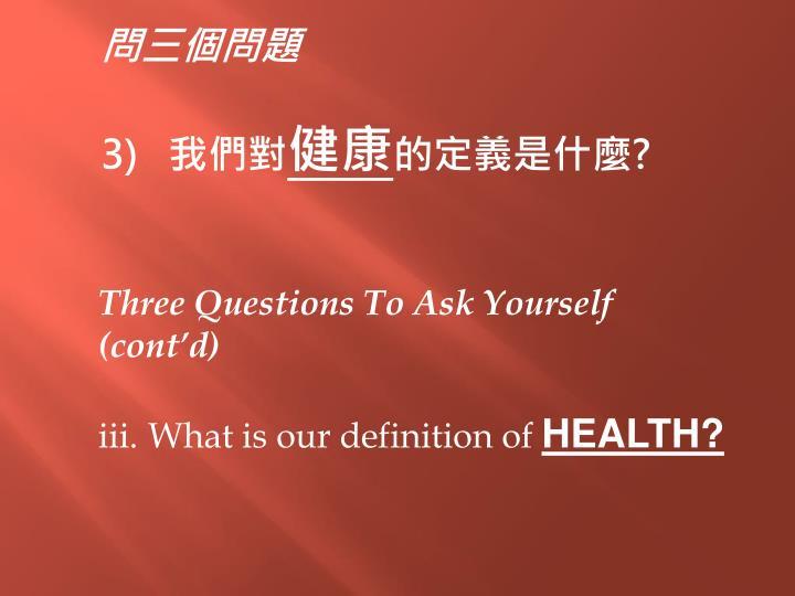 問三個問題