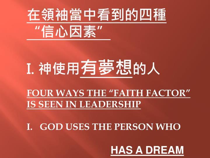 """在領袖當中看到的四種 """"信心因素"""""""