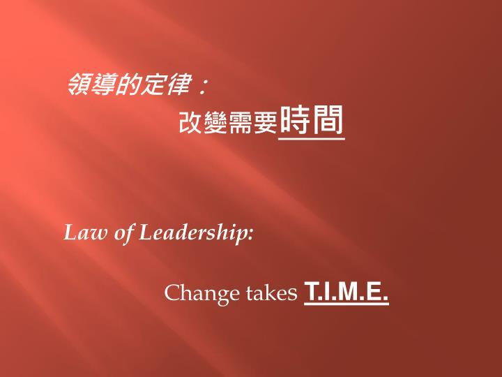 領導的定律