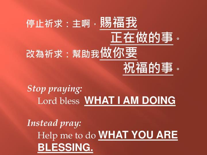 停止祈求:主啊,