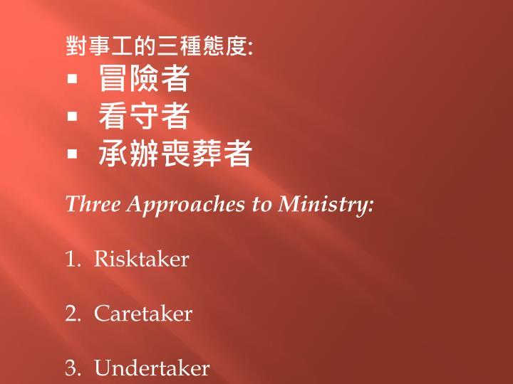 對事工的三種態度