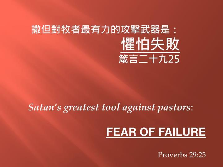 撒但對牧者最有力的攻擊武器是: