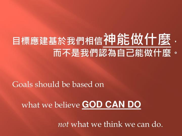 目標應建基於我們相信