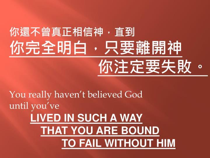 你還不曾真正相信神,直