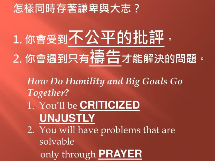 怎樣同時存著謙卑與大志?