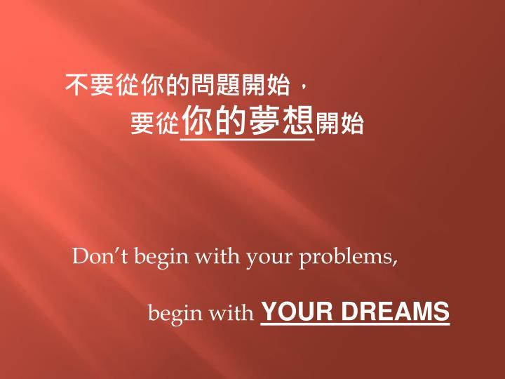 不要從你的問題開始