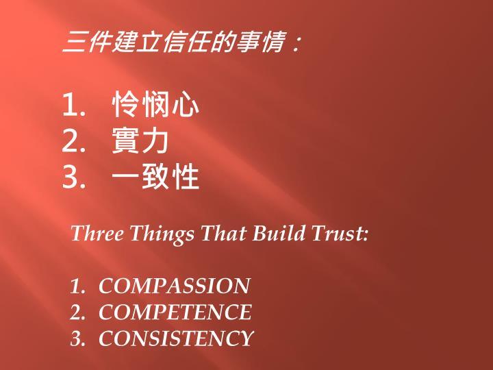 三件建立信任的事情
