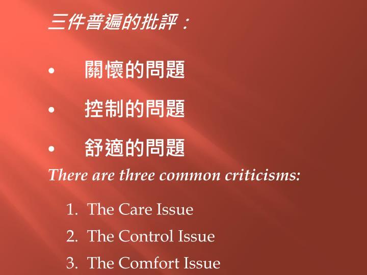 三件普遍的批評
