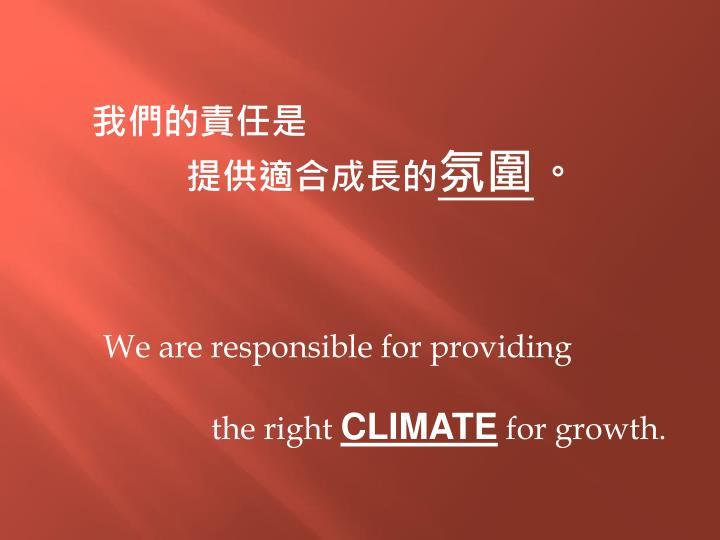 我們的責任