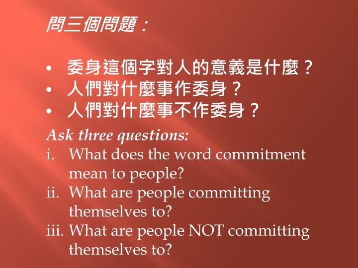 問三個問題: