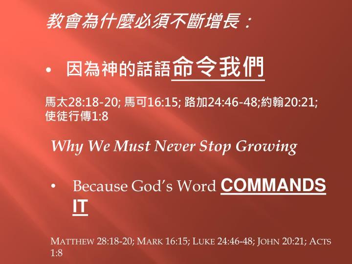 教會為什麼必須不斷增長: