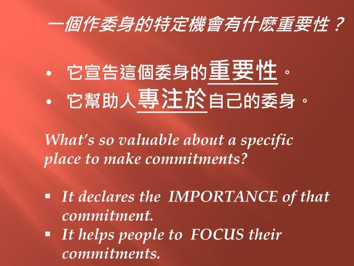 一個作委身的特定機會有什麽重要性?