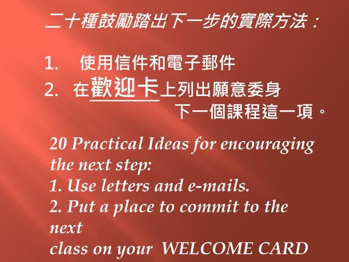 二十種鼓勵踏出下一步的實際方法: