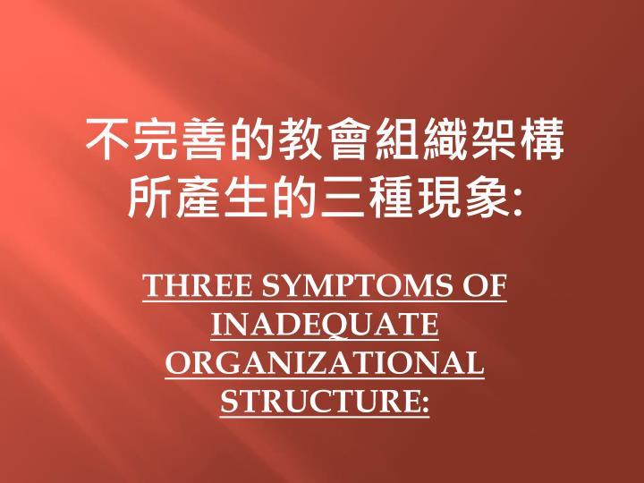 不完善的教會組織架構所產生的三種現象