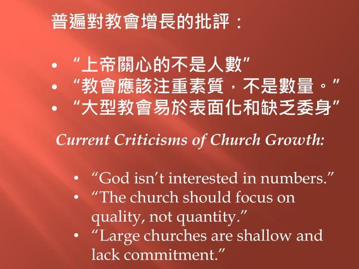 普遍對教會增長的批評: