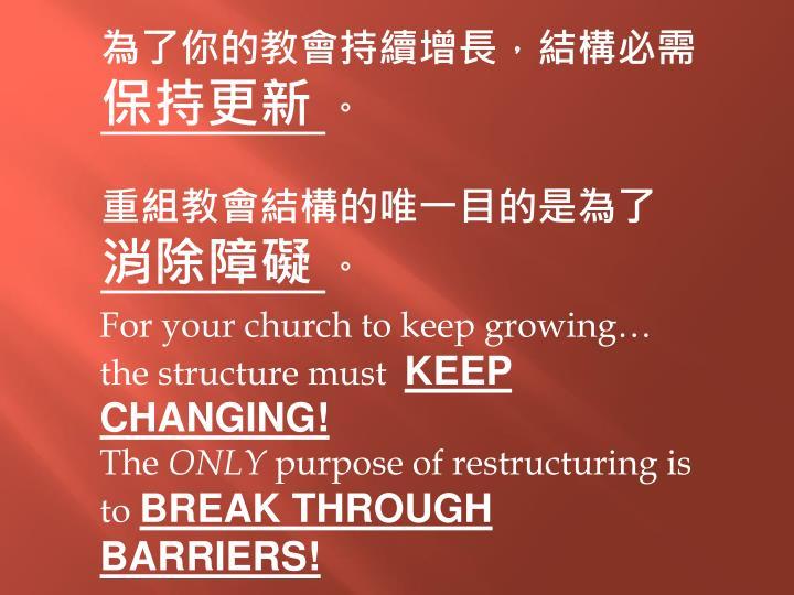 為了你的教會持續增長,結構