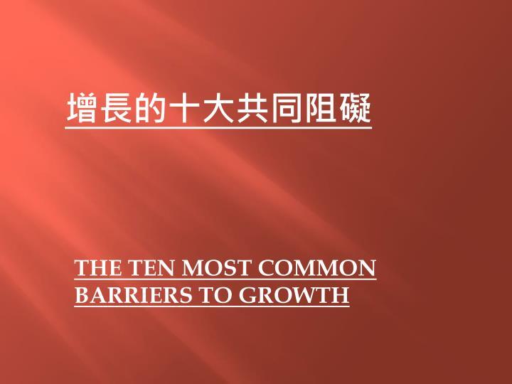 增長的十大共同阻礙