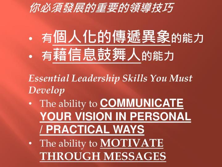 你必須發展的重要的領導技巧