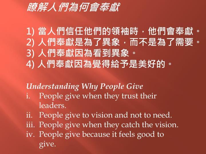 瞭解人們為何會奉獻