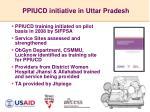 ppiucd initiative in uttar pradesh