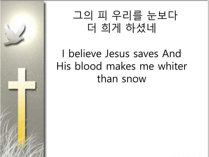 그의 피 우리를 눈보다