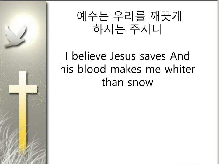 예수는 우리를 깨끗게