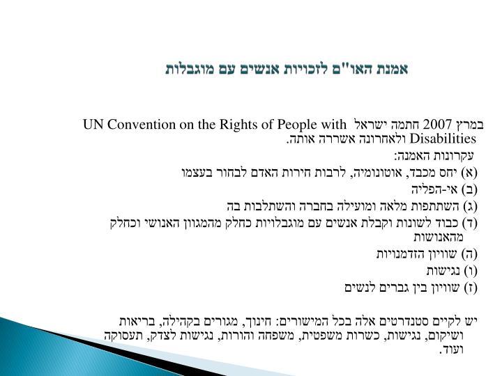 """אמנת האו""""ם לזכויות אנשים עם מוגבלות"""