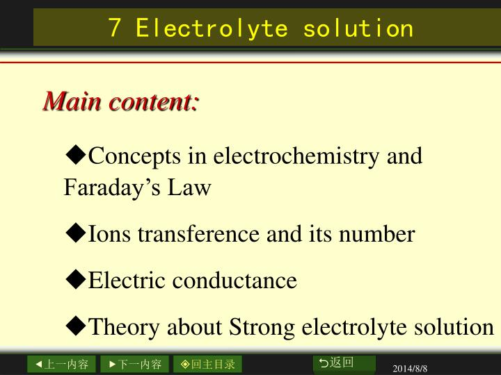 7 electrolyte solution