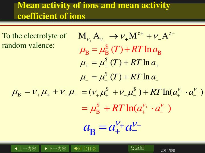 Mean activity of ions and mean activity coefficient of ions