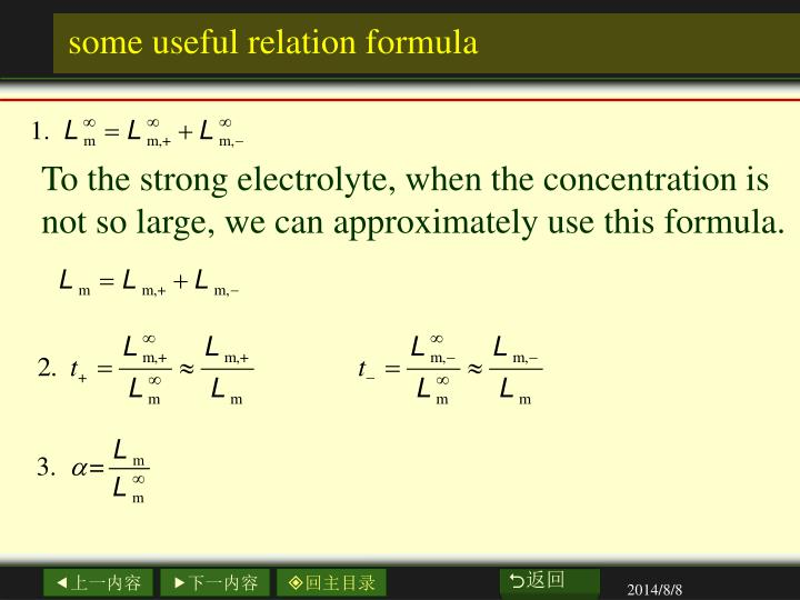 some useful relation formula