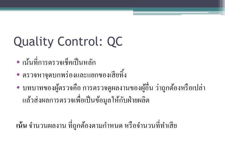 Quality Control: QC