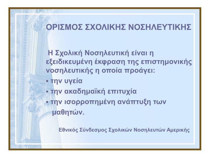 ΟΡΙΣΜΟΣ ΣΧΟΛΙΚΗΣ ΝΟΣΗΛΕΥΤΙΚΗΣ