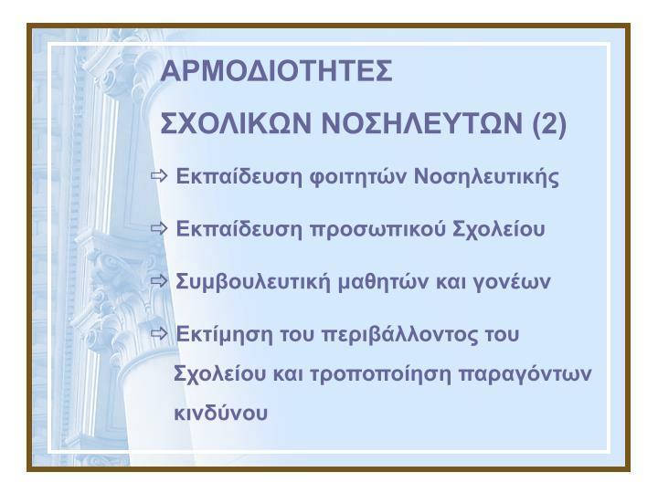 ΑΡΜΟΔΙΟΤΗΤΕΣ